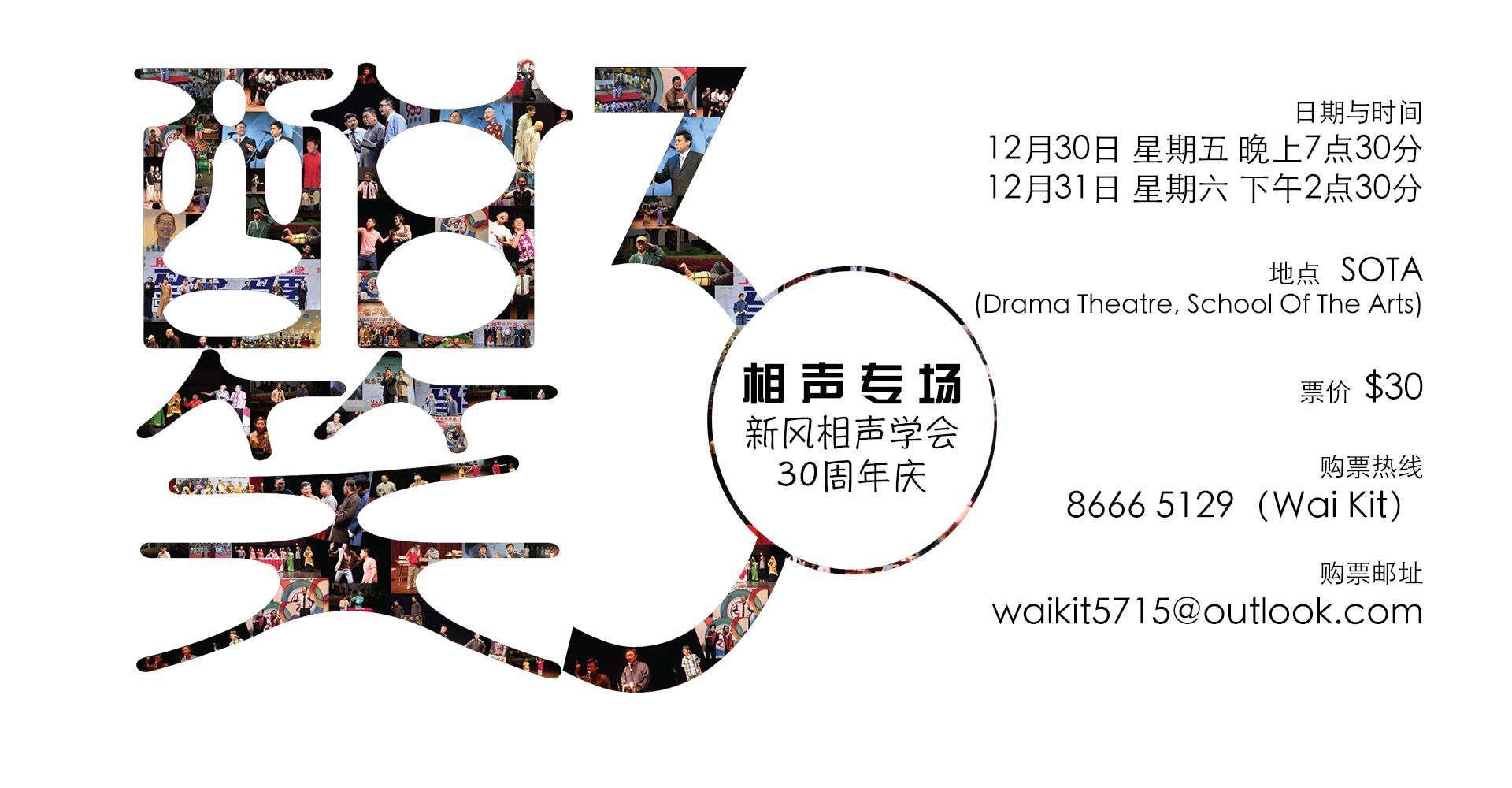 酣笑30-新风30周年庆